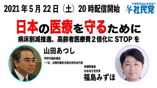 日本の医療を守るために